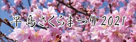 早島さくら祭り2021