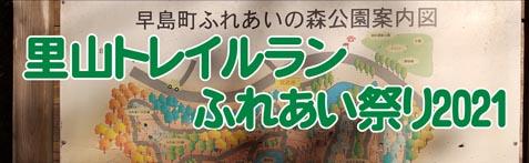 早島町里山トレイルランふれあい祭り2021